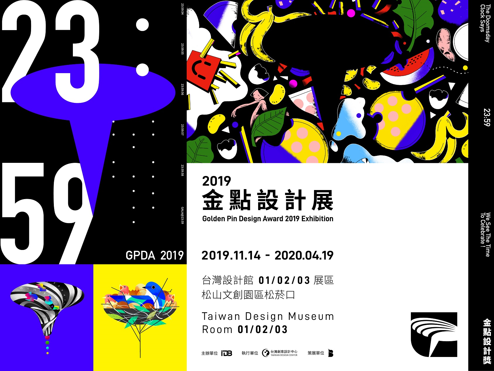 """Gala @ 23:59"" Serves Up a Feast of Design at the Golden Pin Design Award 2019 Winners' Exhibition"