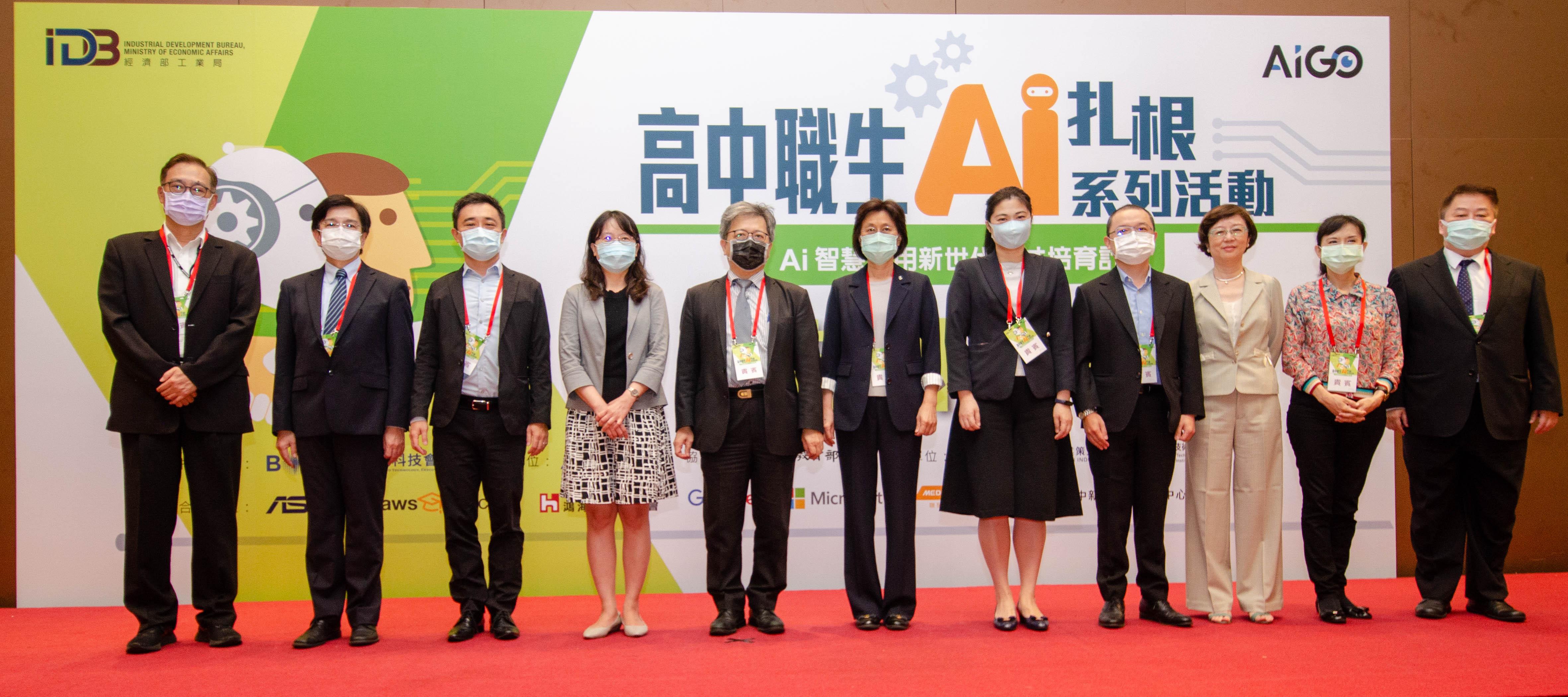 高中職生AI扎根系列活動-超前部署培育台灣AI未來新星