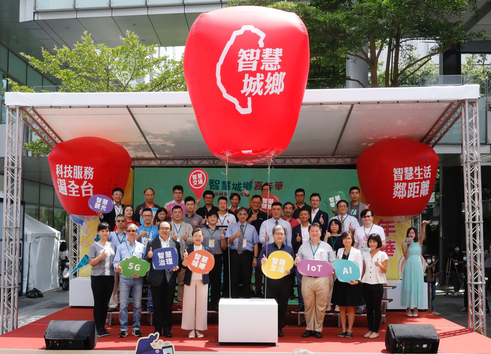 智慧城鄉嘉年華 看見台灣科技轉型真實力活動大合照