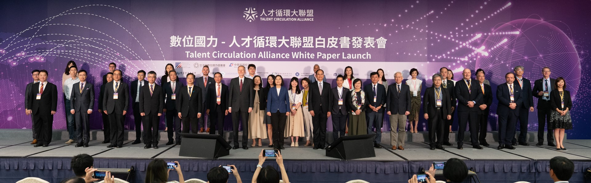 Talent Circulation Alliance White Paper Launch at TICC, Taipei on June 12th.