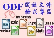 另開新視窗,[行政院電子文宣]推動ODF開放格式文件
