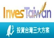 另開新視窗,【投資台灣事務所】投資台灣三大方案