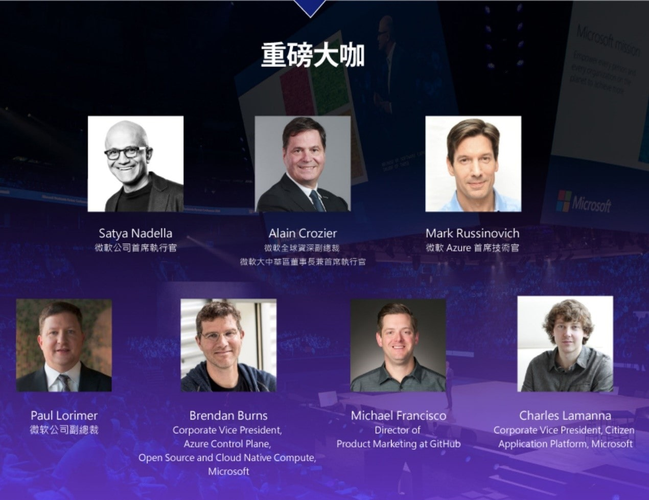 Satya Nadella (The CEO of Microsoft), and Alain Crozier (Chairman& CEO Greater China Region) were invited to share keynote speeches on the topic of 'digital transformation acceleration'.